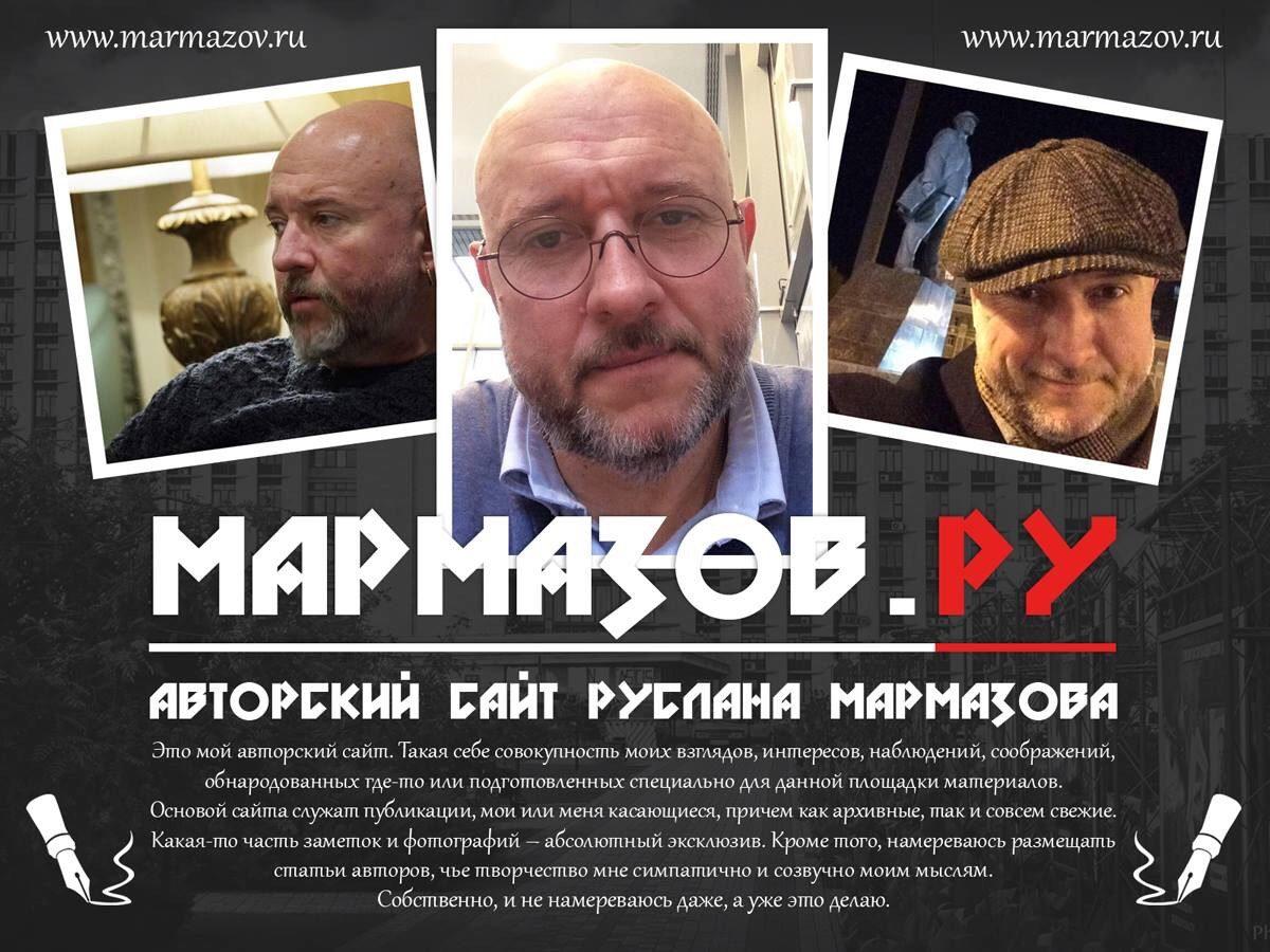 Мармазов.ру