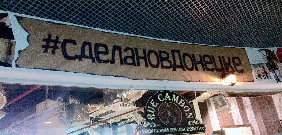 сделано в Донецке