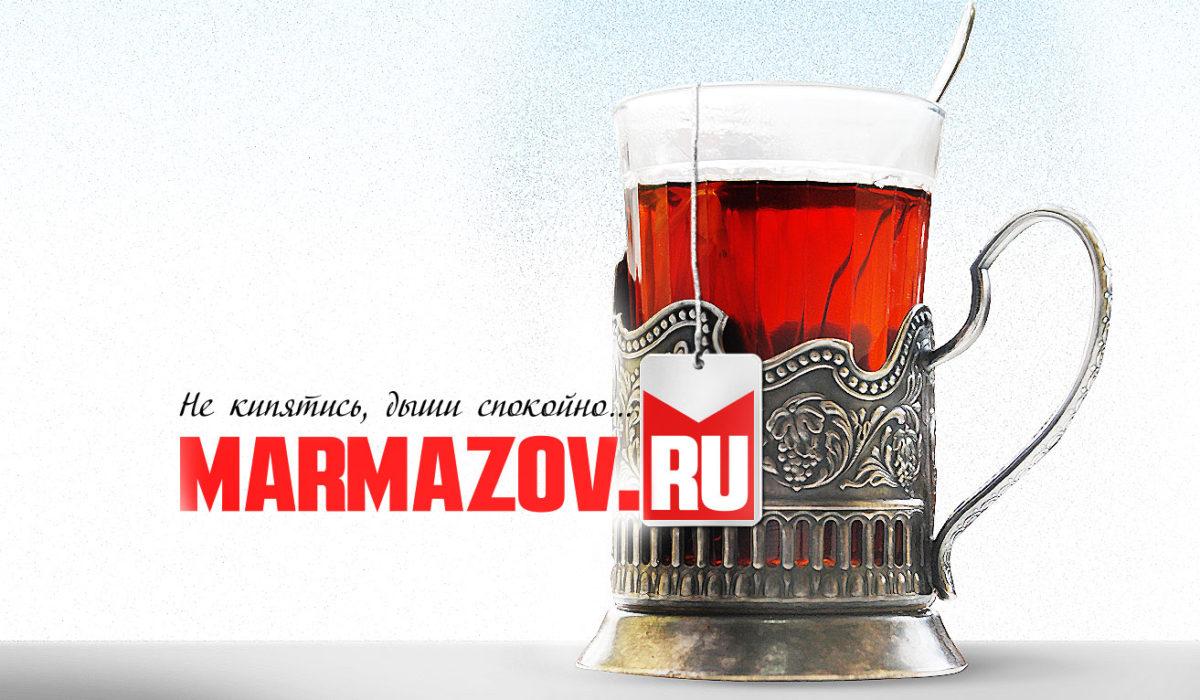 marmazov.ru