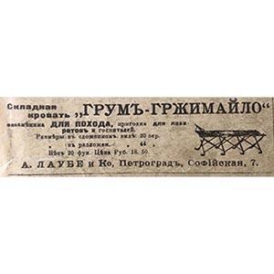 Михаил Ефимович Грум-Гржимайло-1