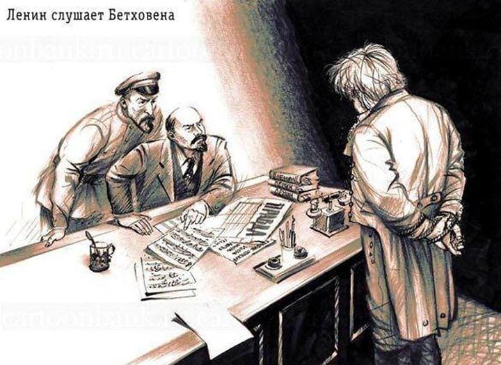 Ленин слушает Бетховена