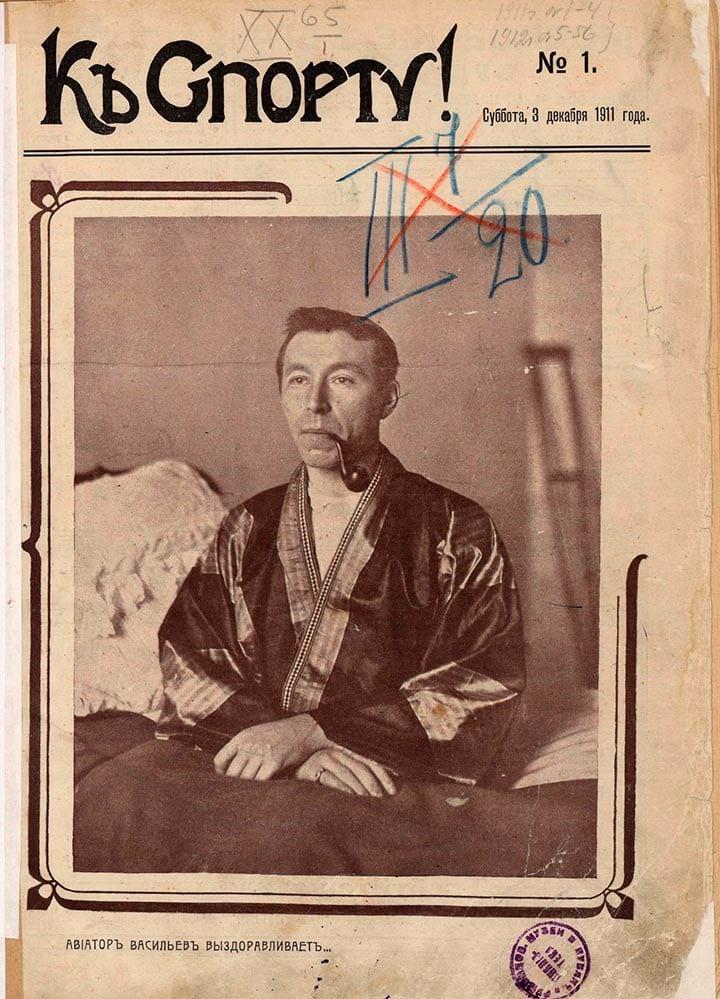 К спорту-№1-3-дек-1911