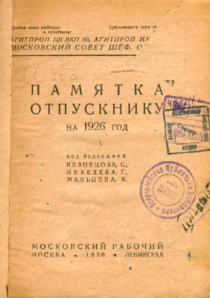 Памятка отпускнику 1926