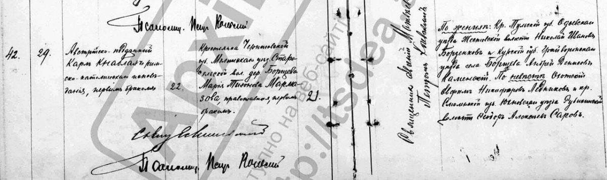 Семья Мармазовых