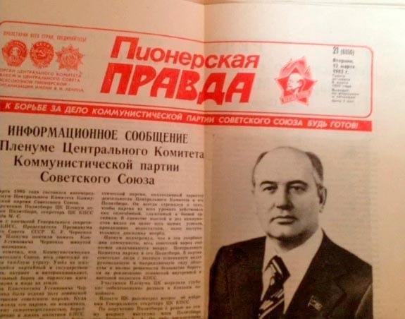 Пионерская правда Горбачев