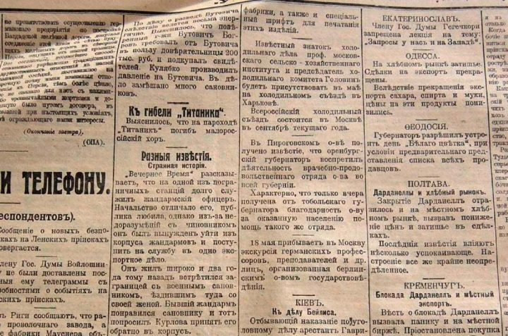 Титаник малороссийский хор
